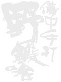 Takeda 武田刃物